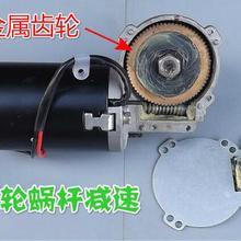 Worm gear worm DC reducer motor 24V high power high speed