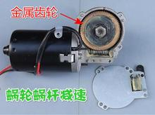 Worm gear worm DC reducer motor 24V high power high speed motor self locking metal gear can be positive and negative.