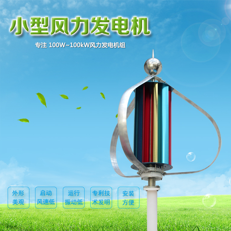 100w200w300w vertical axis magnetic suspension wind energy turbine street lamp monitoring scenery complementary