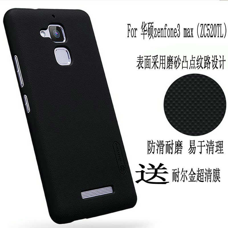 Nillkin Super Frosted Shield cover phone cases and screen protector for Asus