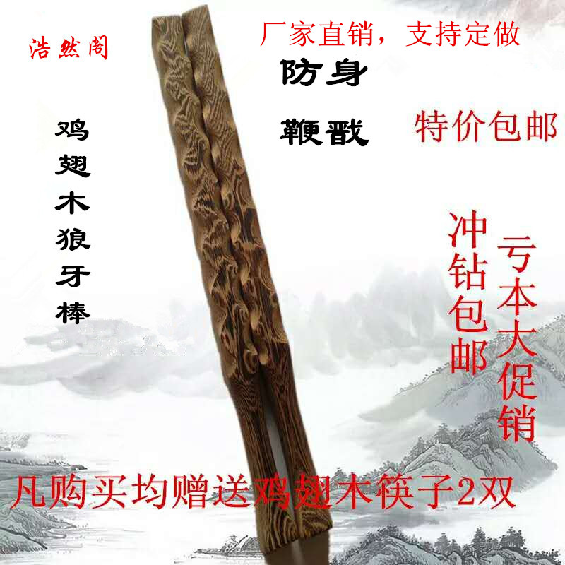 Chicken wing wood stick self-defense whip / vehicle defense necessary self-defense wooden stick or solid hardwood Mace unique handmade chicken wing wood sunglasses
