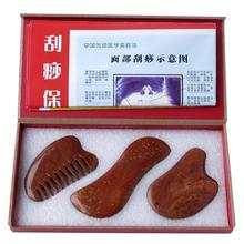 5A Good quality 100% Natural SI Bin Red bian stone body face Massager guasha plate acupoint massage sibin Guasha scrape 0028 craved stone combs natural chinese sibin stone guasha massage combs