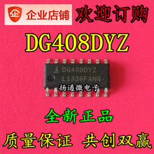 Freeshipping    DG408     DG408DYZ SOP16 10pcs lot uc3865 uc3865dw sop16