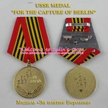 XDM0073 медаль СССР Второй мировой войны за захват берлинских держав, советские силы, наградные медали За битву Берлина