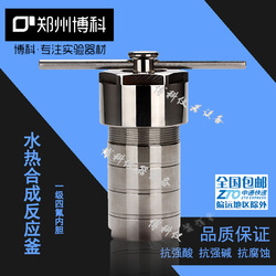 High pressure digestion tank of hydrothermal synthesis reactor 50 ml tetrafluoro-F4 PPL of stainless steel digestion tank