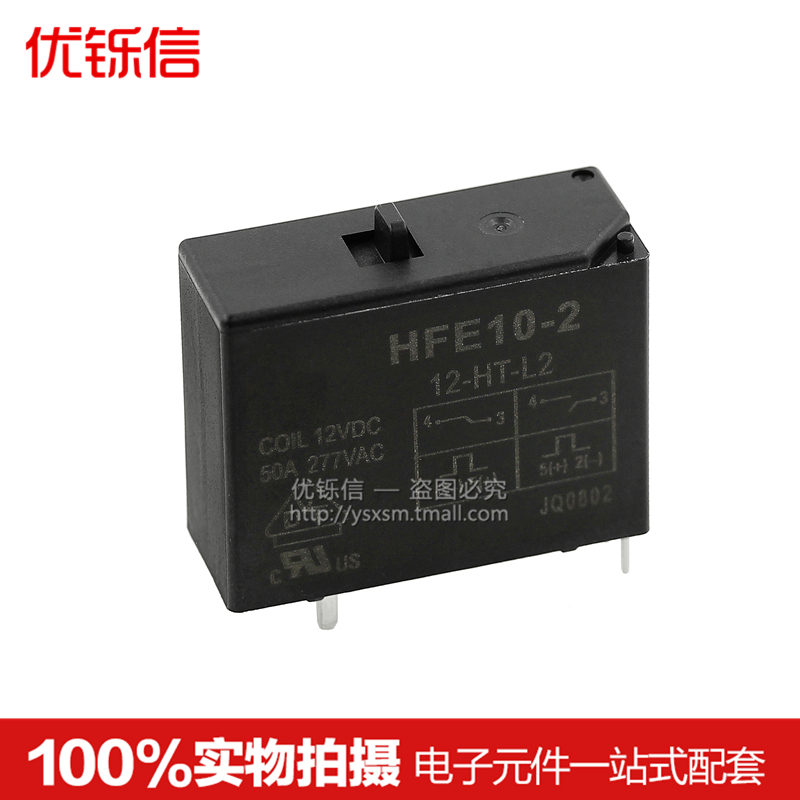 Magnetic holding relay HFE10-2-12-HT-L2 Double coil A group of normally open 50A