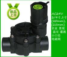 Система орошения 1 Inch Автоматическая Inline Клапан Z и W (ЗАН CHEN) Подземного Орошения-Z & W-100D 25 мм