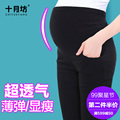 Pregnant Women Pants Wearing Black Casual Maternity Trousers Overalls Thin Section Mother Pregnant Women Clothes V-0309