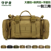 Protector Plus Y108 Outdoor Sports Bag Camouflage Nylon Tactical Military Waist Pack Hiking Messenger Bag Handbag