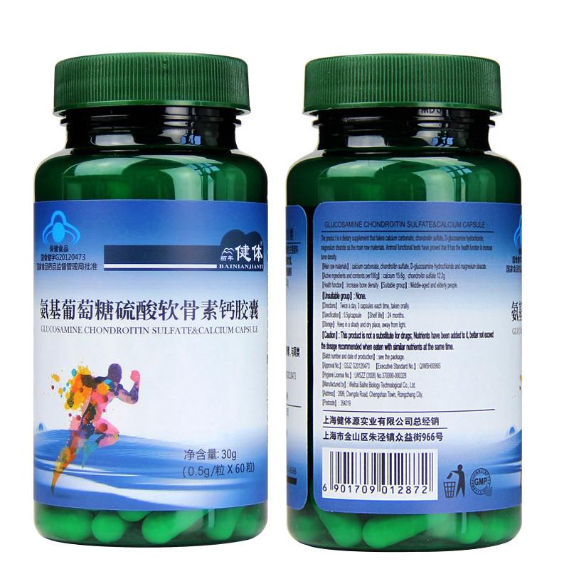 glucosamine calcium carbonate capsule 8