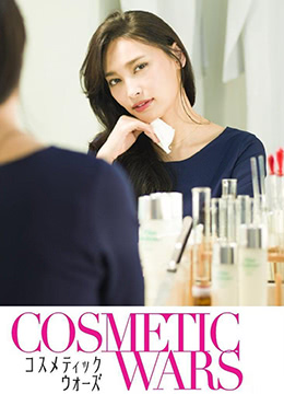 化妆品战争