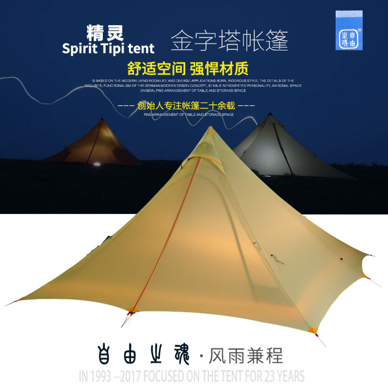TFS(the Free Spirits) SPIRIT Tipi 2-sided silicon Coating Pyramid Shape 2-4 person 4-Season  Ultralight Camping Tent with A Mat high quality outdoor 2 person camping tent double layer aluminum rod ultralight tent with snow skirt oneroad windsnow 2 plus