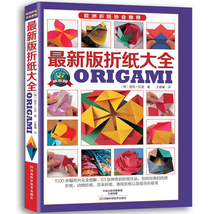 Origami Encyclopedia Origami Art Getting Started Tutorials Books Animals Flowers Works Stacked Paper DIY Handmade Carft BooksOrigami Encyclopedia Origami Art Getting Started Tutorials Books Animals Flowers Works Stacked Paper DIY Handmade Carft Books
