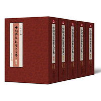 5pcs Set Chinese Calligraphy Standard Dictionary Include Cursive Script Regular Script Cursive Script