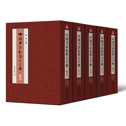 5pcs/set Chinese calligraphy Standard Dictionary include Cursive script regular script cursive script the shooting script
