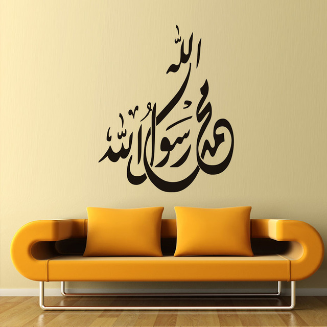 Islamic Wall Stickers Quotes Muslim Arabic Wall Decals Bedroom ...