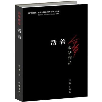 Купить с кэшбэком Chinese original Modern Literature book : Yu Hua Alive