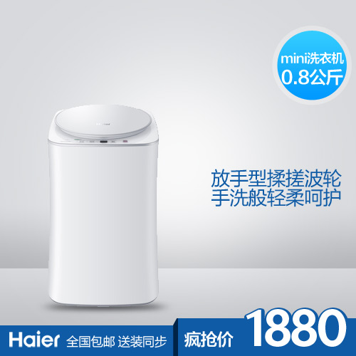 haier portable washing machine. haier mw-pq28sw mini washing machine fully-automatic small baby device portable a