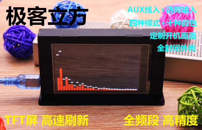 The whole band music spectrum display ARM color TFT electronic production suite DIY
