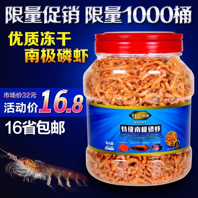 Yee liofilizado krill Qianlong secas alimento para camarones ...