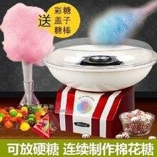 Хлопчатобумажная конфетная машина для детей Необычные винтажные хлопчатобумажные сахар конфеты