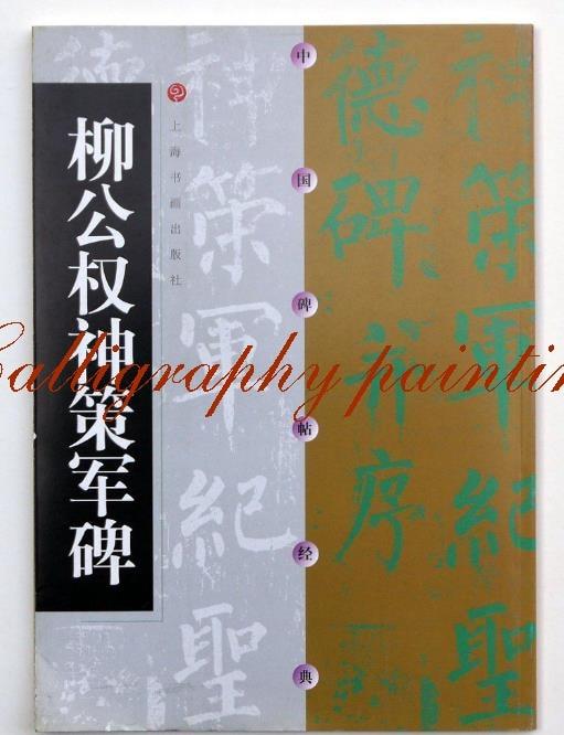 Chinese Calligraphy book Liu Gongquan Shen Ce Jun Bei Calligraphy copybook chinese calligraphy kaishu course book yan zhenqin qin li bei calligraphy copybook