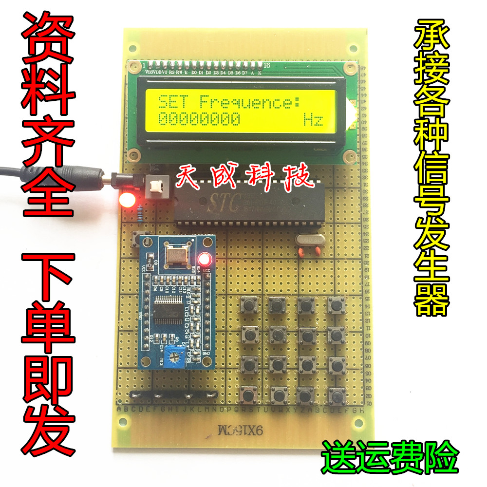 Ad9850 Dds Based On 51 Stm32 Single Chip Design Of High Frequency Function Generator Circuit Schematic Diagram Signal Source In Electronics Stocks From Electronic Components