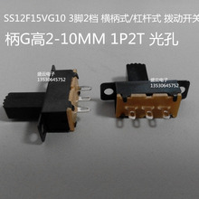 SS12F15VG10 3-pin-Heng-handle/lever, 2-speed toggle switch handle g height 10MM 1P2T aperture(50 PCS) package mail ic c1…
