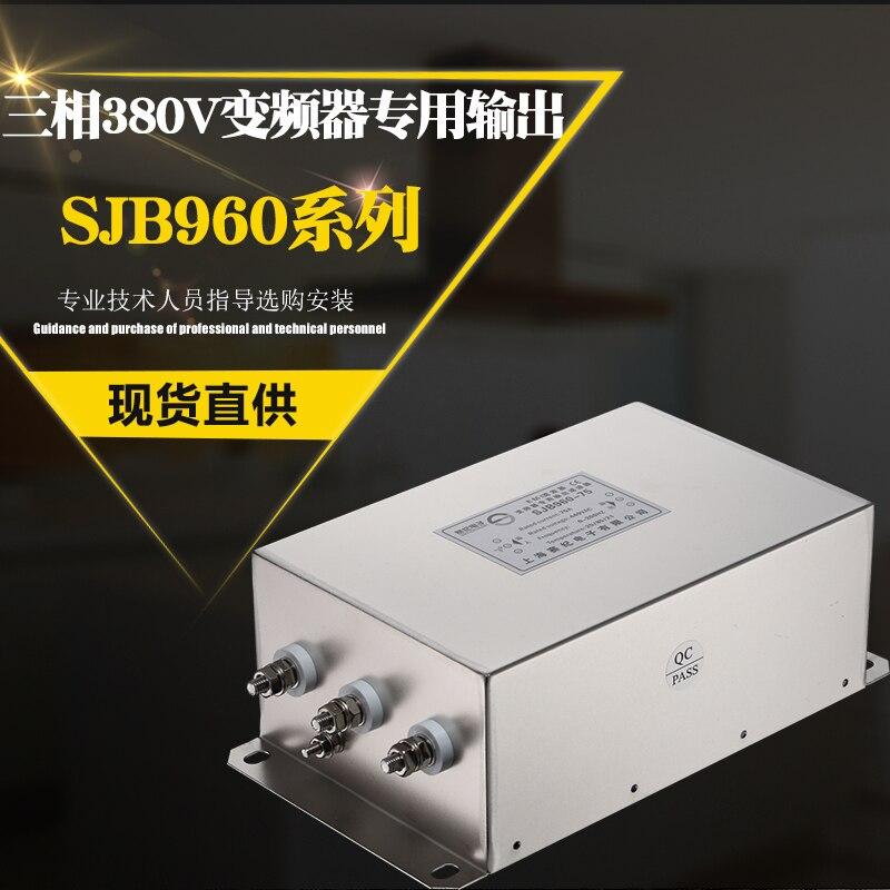 Power filter 380V three phase three line inverter output SJB960 5A10A20A100A spot