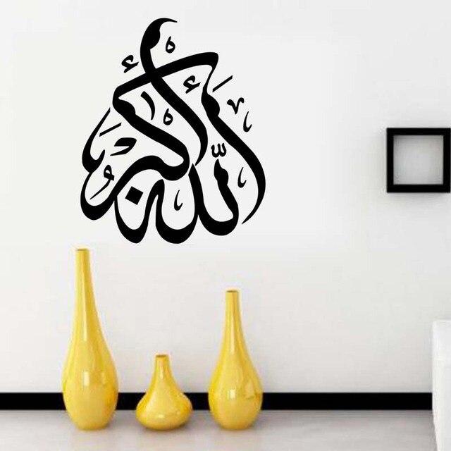 Allahukbur Arabic Art Islamic Wall Stickers Muslim Islamic Design