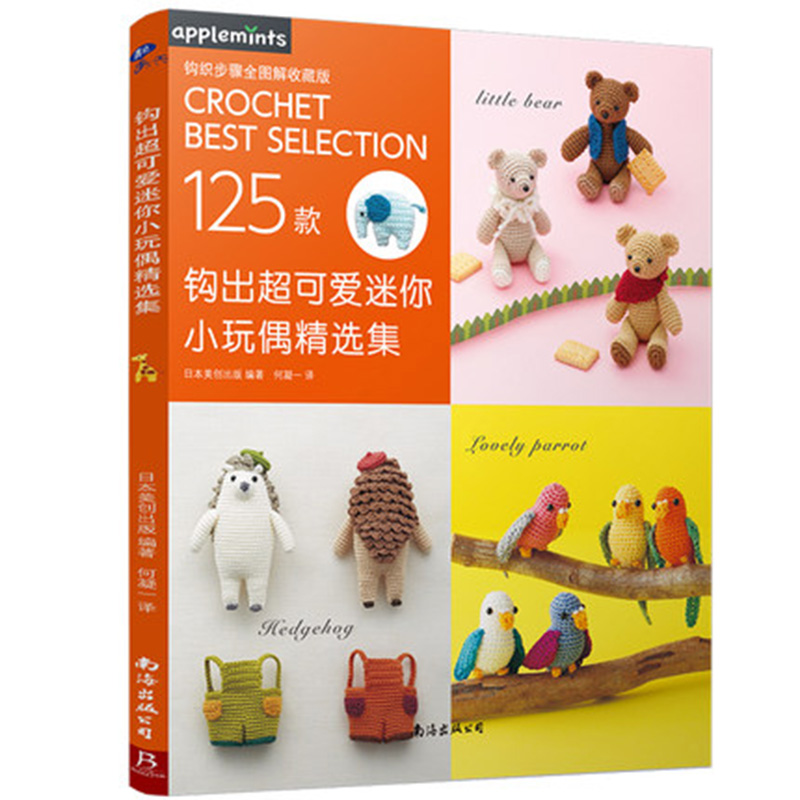 Hook Out Super Cute Mini Doll Collection Set Stereo Crochet Book Crochet Book Wool Knitting Tutorial Book Handmade Book