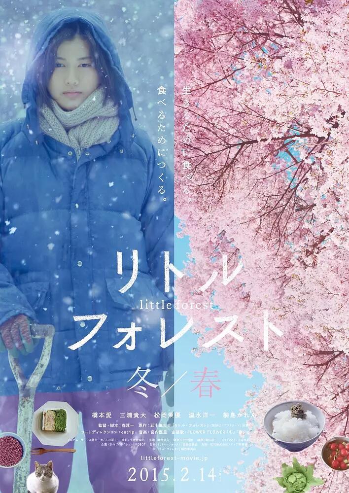 『电影推荐』小森林 冬春篇(2015)