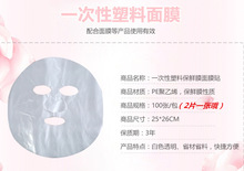 100Pcs/lot PE film Skin Care Full Face Cleaner Mask Paper Natural Disposable Plastic Paper Masks Facial Beauty Healthy Tool