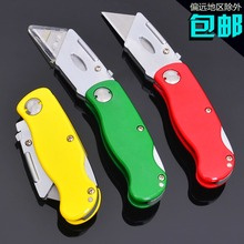 On the carpenter to strengthen the folding knife art knife aluminum alloy wallpaper blade large carpet cutting knife wallpaper k