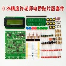 XJW01 digital bridge 0.3% DIY spare parts kit