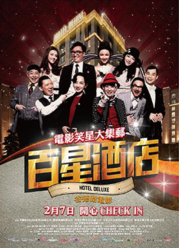 《百星酒店》2013年中国大陆,香港喜剧,爱情电影在线观看