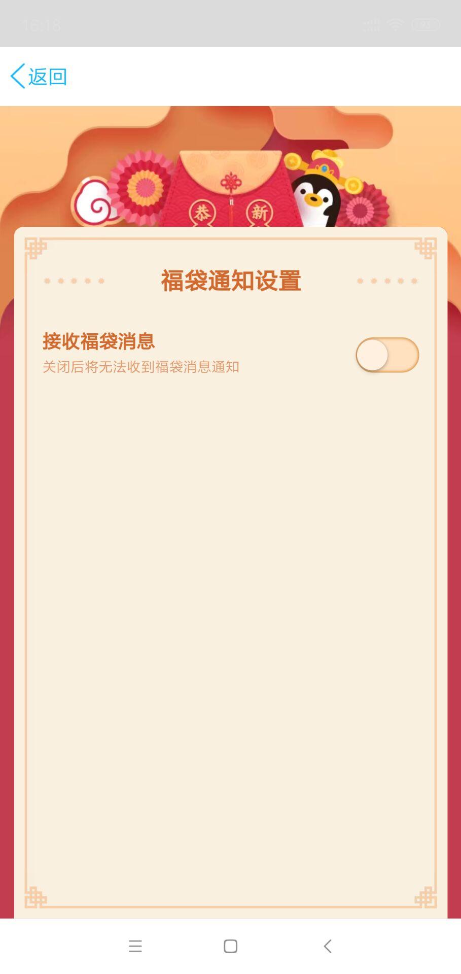关闭最新版QQ福袋功能
