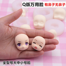 Cartoon Q Silicone face mold tools Modeling Colored Clay Plasticine Tool Mold Toys