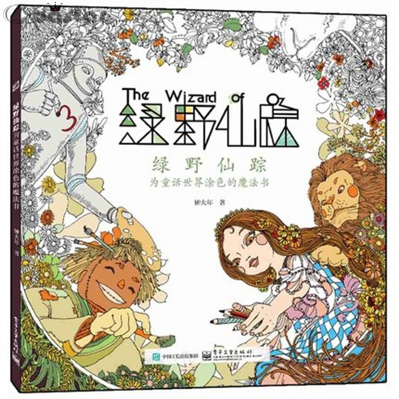 The Wizard of Oz 3 Secret Garden Coloring Book For Adults Children antistress coloring book Kill Time colouring painting books