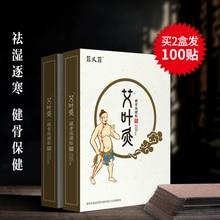 100 Pcs Moxibustion Heat Temperature Against Hot Compress Tsao On Neck, Waist Joint Pain Aa