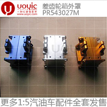 SY  uoyic 1:5 gasoline car metal accessories Diff gear box cover 1set PR543027M