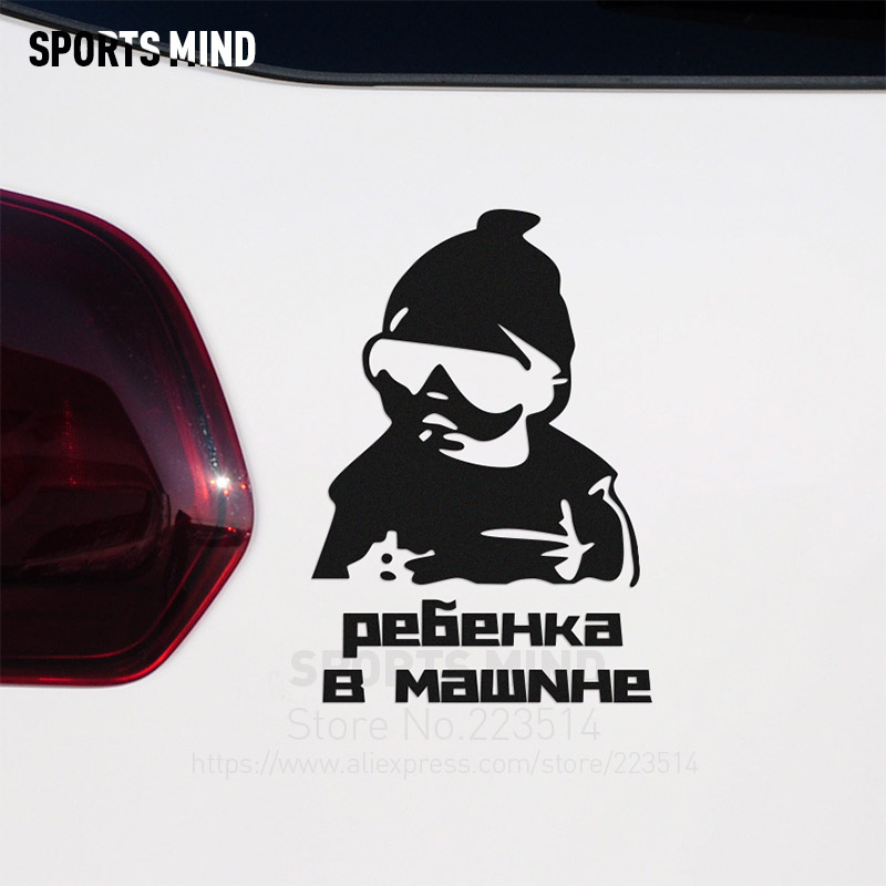 10 Pieces Russian Baby on board Automobiles Waterproof Reflective vinyl Car Body Sticker Decal Car-Styling For All Car