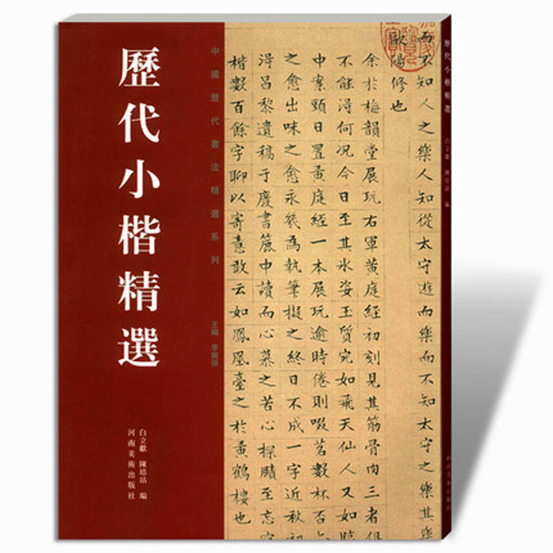 The small selection about regular script in small characters/ Chinese calligraphy exercises textbook the regular script utility dictionary chinese
