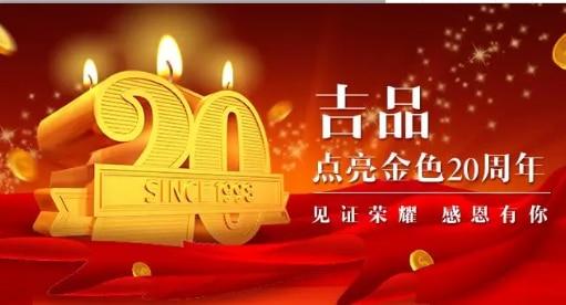 羊毛党之家 <金圣家园>周年派对 36万份随手礼 为吉品20周年庆生  https://yangmaodang.org
