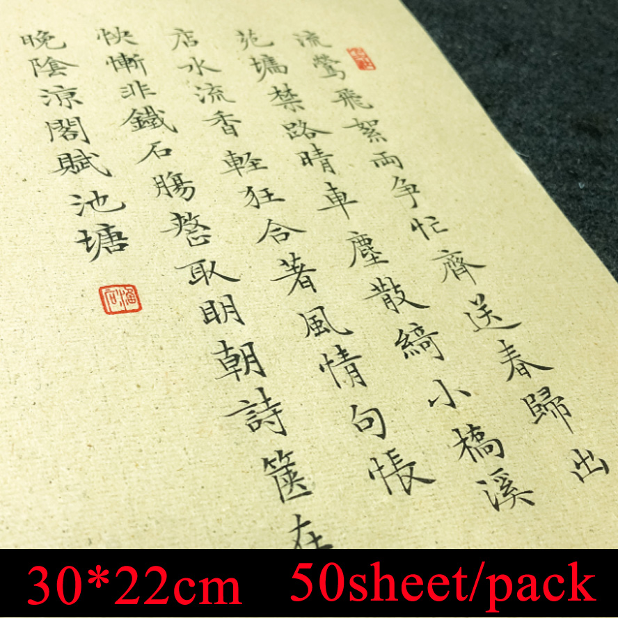 50 sheet/pack Bamboo Chinese Rice Paper for  lower case small characters xuan paper50 sheet/pack Bamboo Chinese Rice Paper for  lower case small characters xuan paper