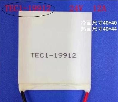 High temperature 237 degrees 24V12A 40*40 TEC1-19912 for high temperature and high temperature difference in high temperature