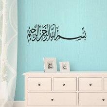 DCTOP Muslim Quran Calligraphy Wall Sticker Islamic Arabic Home Decor Art Mural Home Decoration Accessories Wall Decals