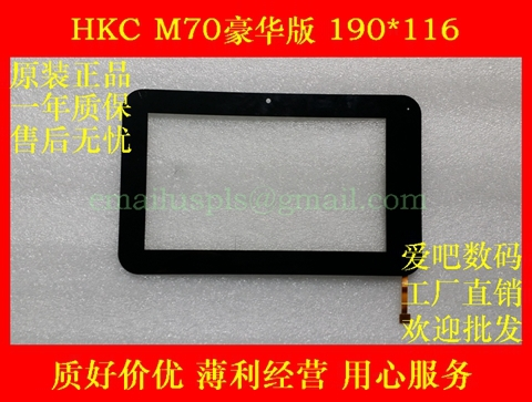HKC M70 7-inch capacitive touch deluxe version of the classic version of the internal display screen mounted on the external scr