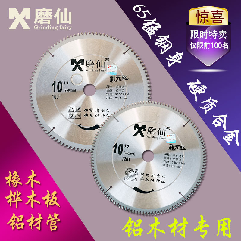 Electric circular saw 10 hard alloy circular saw blade 250MM aluminum cutting sheet tungsten steel cutting machine 100T blades cutting machine blade tape double sided adhesive circular knife cutting blade