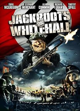 《怀特霍尔街上的长筒靴》2010年英国动画,喜剧,战争电影在线观看